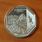 マチュピチュ100周年コイン