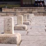 ソウル旅行の目次